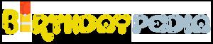Birthdaypedia Logo: